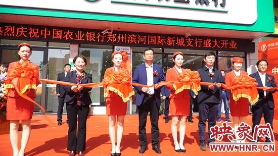 农行郑州滨河国际新城支行正式开业