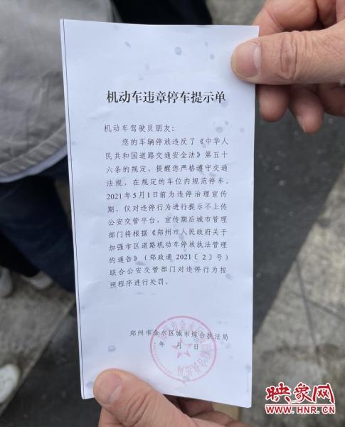 """通告!郑州城管开启""""贴条"""" 模式 """"五一""""前暂不处罚"""