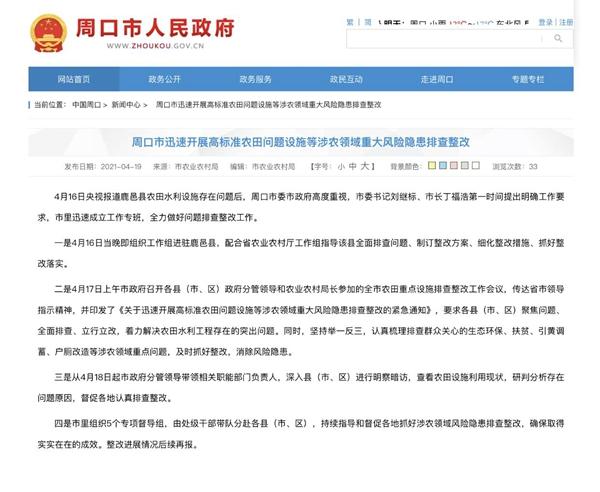 """央视报道""""鹿邑县水利工程为何成了样子货?""""当地政府回应:全面排查彻底整改"""
