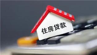 房贷利率连续3个月上涨