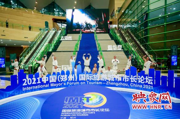 美美与共 2021中国(郑州)国际旅游城市市长论坛开幕