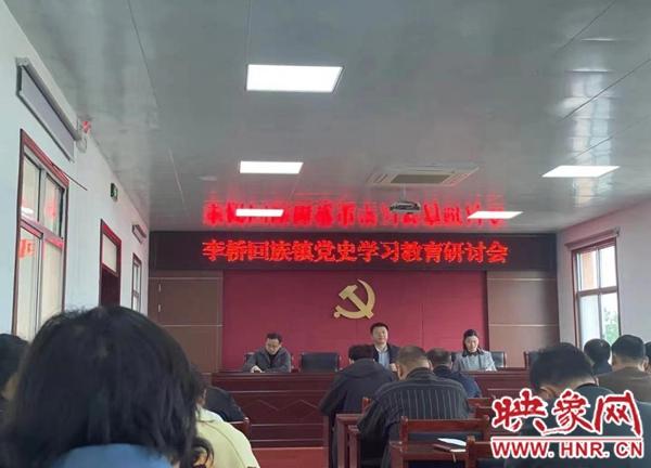 新蔡县李桥回族镇召开党史学习教育研讨会