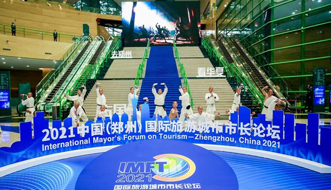 2021中国(郑州)国际旅游城市市长论坛开幕