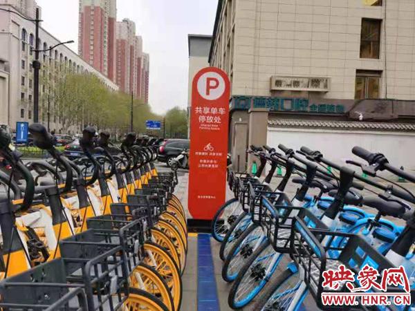 郑州新型共享单车使用情况如何?停车点位、数量正在逐步增加