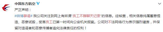"""东航辟谣""""员工不雅聊天记录"""":纯属蓄意捏造、恶意诋毁"""