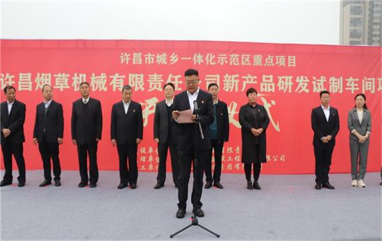 许昌烟草机械有限责任公司 新产品研发试制车间 项目 开工