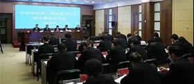 漯河法院对第一季度重点工作进行讲评