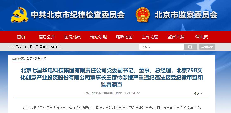 北京798艺术区创始人、董事长王彦伶涉嫌严重违纪违法被查