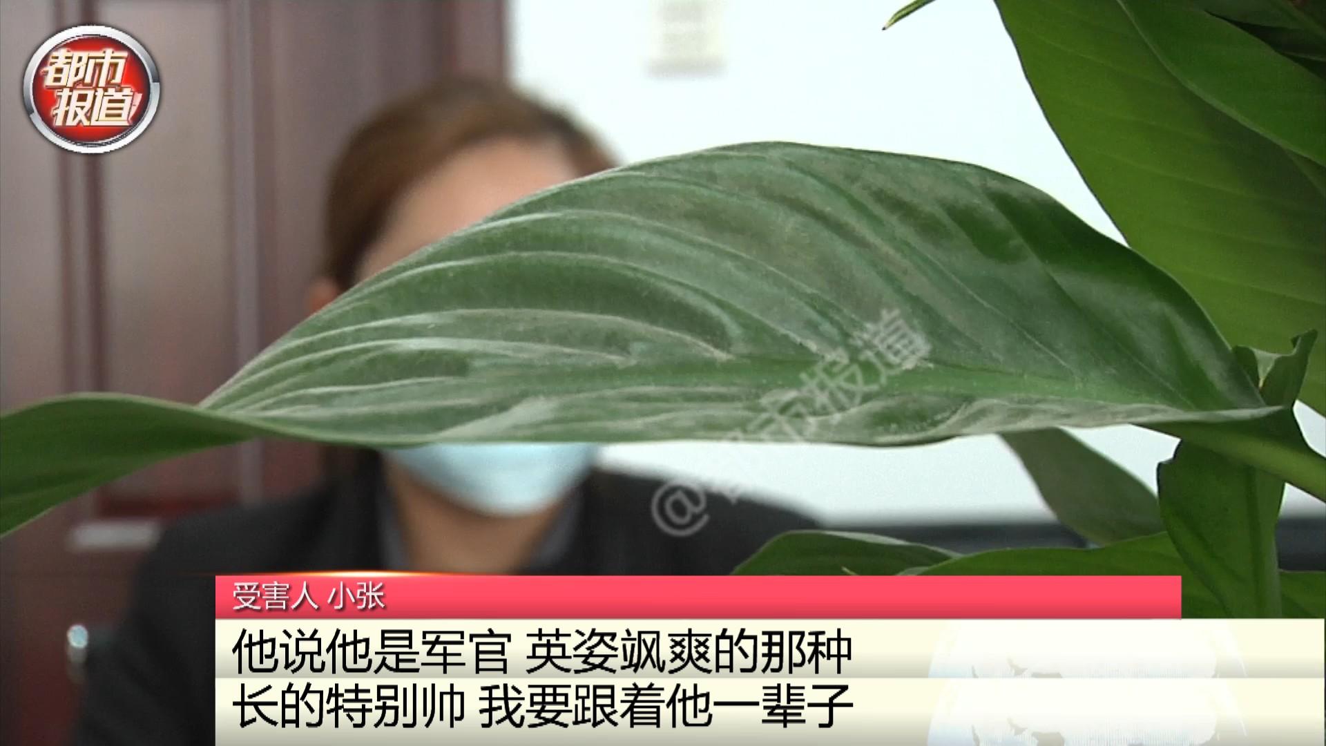 """硬核!平顶山女子被""""帅军官""""骗15万 上演""""教科书""""式反诈"""