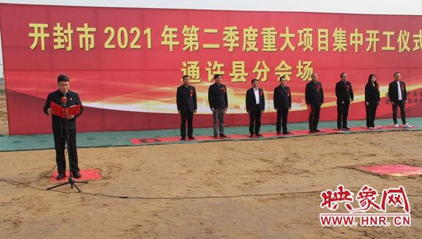 总投资113.1亿 开封通许县22个重大项目集中开工