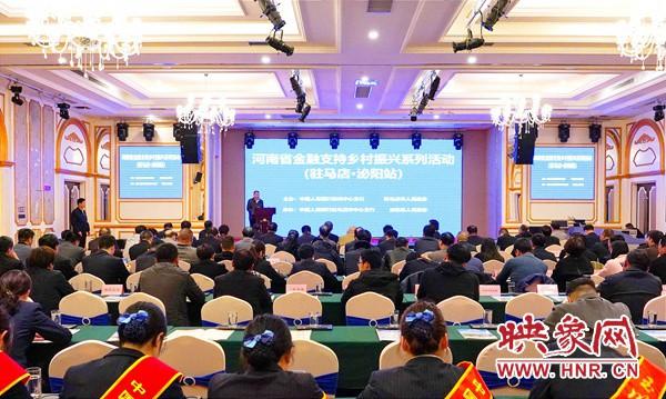 河南省金融支持乡村振兴系列活动在泌阳县正式启动