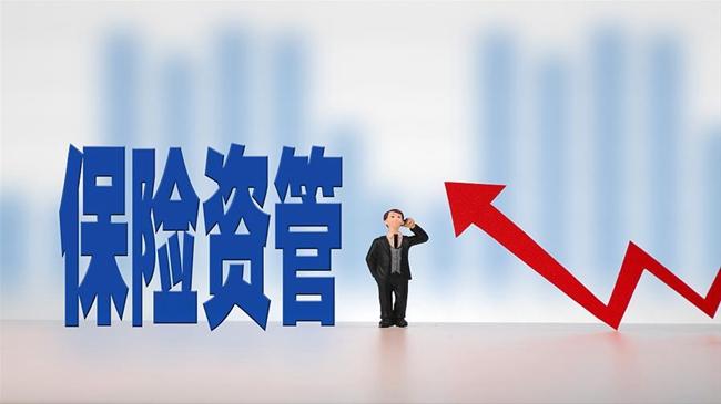 保险资管业资产管理规模增至21万亿元