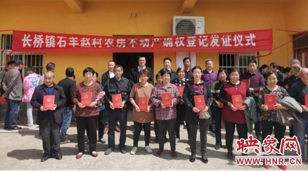 """郏县长桥镇村民们拿到了自家的房产""""户口本"""""""
