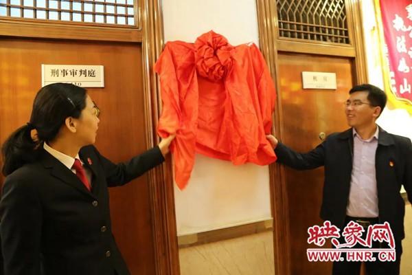 襄城县法院少年法庭成立 推动未成年人司法保护再上新阶段