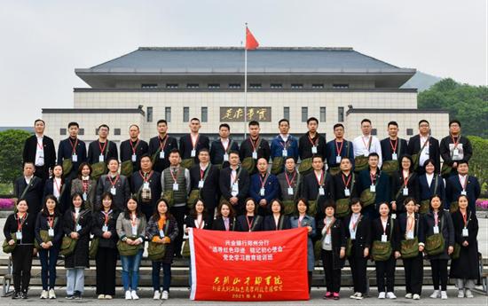 追寻红色印记,铭记初心使命——兴业银行郑州分行组织开展红色教育培训