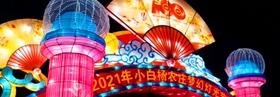 精彩纷呈 辉县市小白杨农庄灯光艺术节开幕