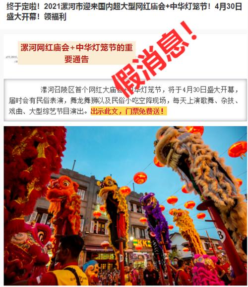 漯河将举办大型网红庙会和中华灯笼节?回应:谣言