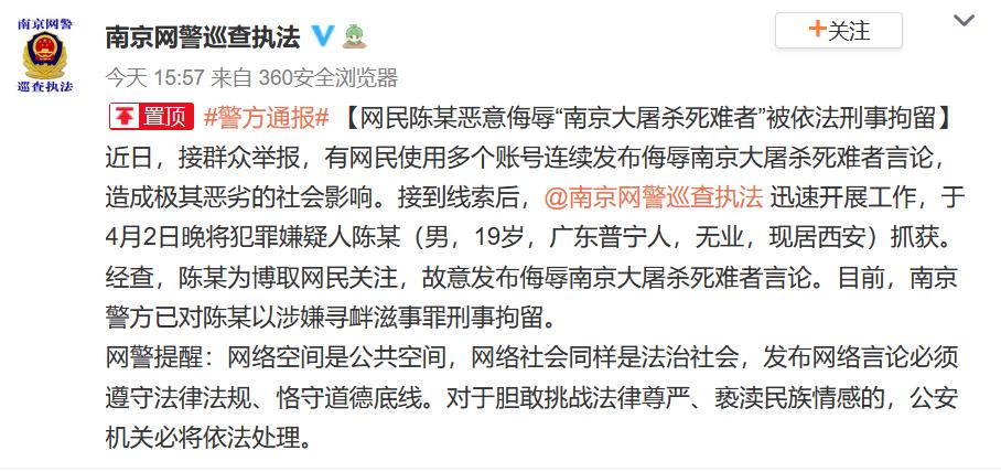 19岁网民恶意侮辱南京大屠杀死难者 已被警方依法刑拘