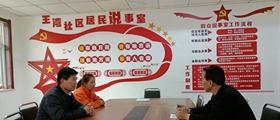 """洛阳王湾社区""""群众说事室""""凝聚法治力量"""