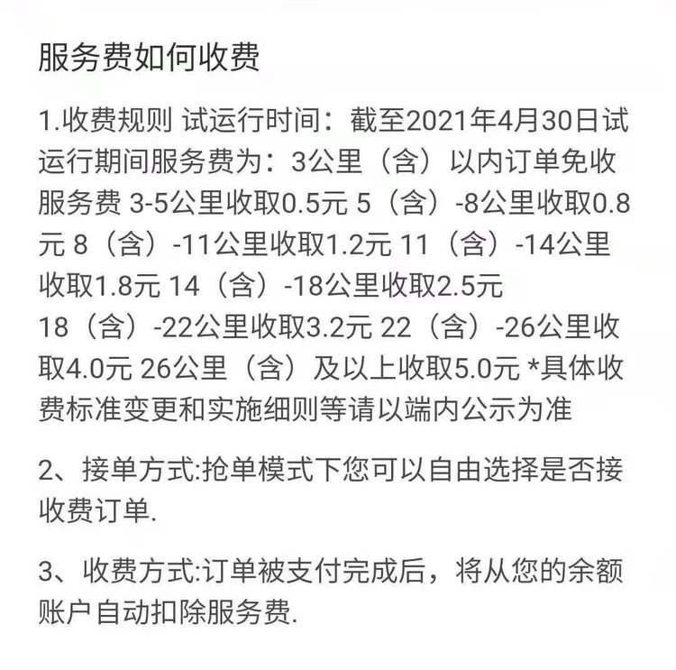 郑州一出租车司机收取乘客滴滴平台服务费 钱到底该谁出?