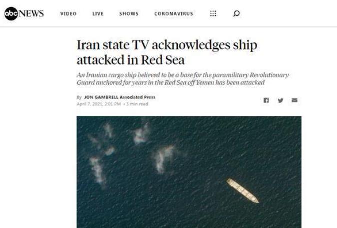 伊朗国家电视台证实货船遇袭,美国防部:美军没参与此事