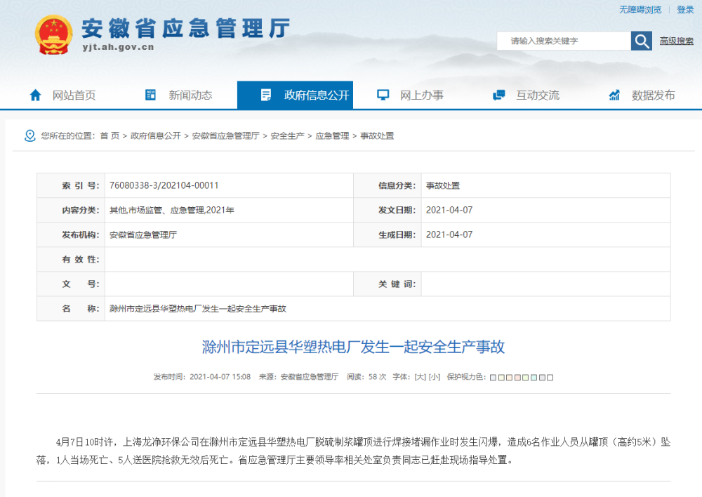 安徽定远华塑热电厂发生闪爆事故,致6人死亡