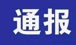 """云南勐腊通报""""教师招聘现假证"""":取消涉事人员应聘资格"""