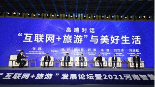 """全国""""互联网+旅游""""发展论坛在郑举办"""