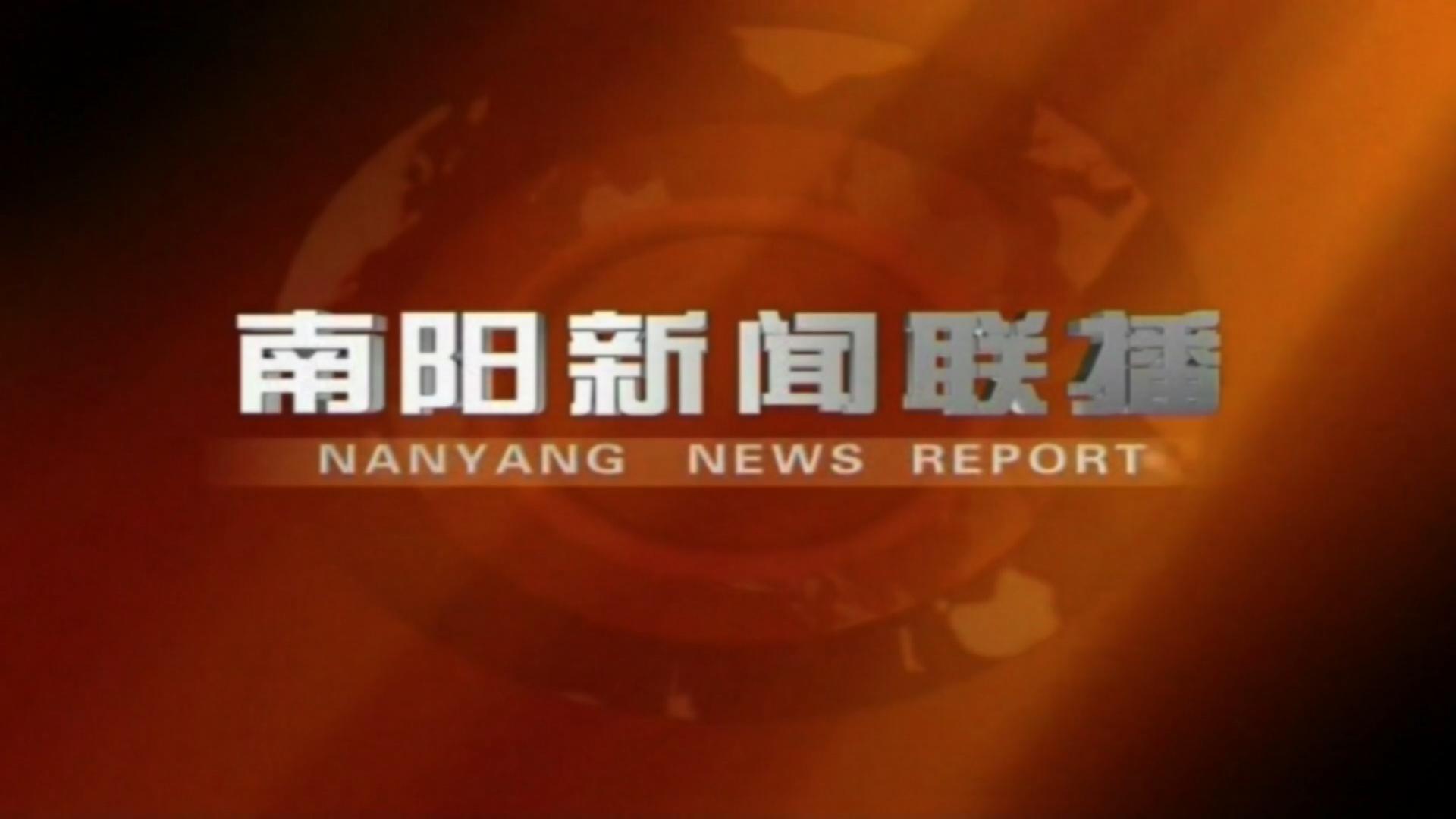 南阳新闻联播2021.4.8