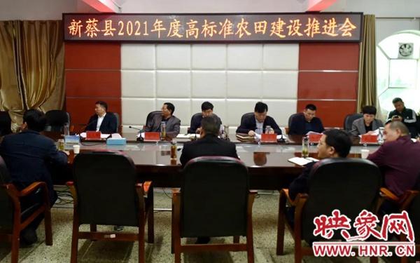 新蔡县2021年度高标准农田建设推进会召开