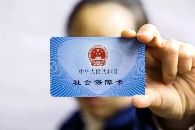 5月1日起 第三代社保卡在河南省直全面发行应用