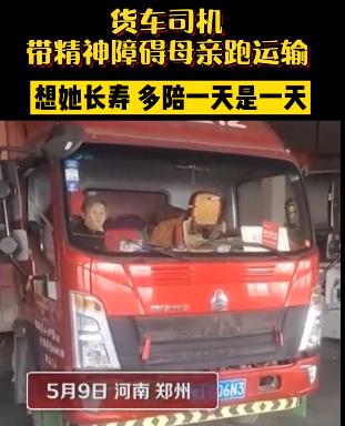 货车司机带精神障碍母亲跑运输 网友:感动 是个孝顺的孩子