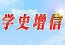 学史增信,发掘中国共产党人的精神密码