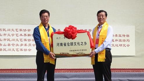 """鲁山县获""""河南省仓颉文化之乡""""殊荣"""