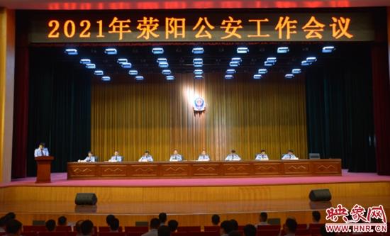 2021年荥阳公安工作怎么干 这次会议指明方向