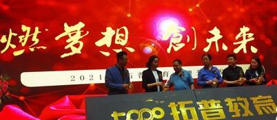 拓普教育品牌升级发布会在安阳举行