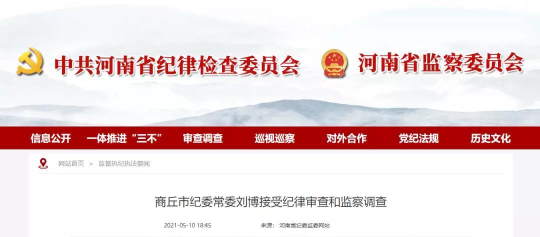 商丘市纪委常委刘博接受纪律审查和监察调查