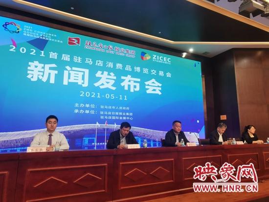 2021首届驻马店消费品博览交易会将举行 为期3天