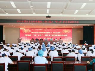 大发dafa888:妇幼保健院召开护士节表彰大会