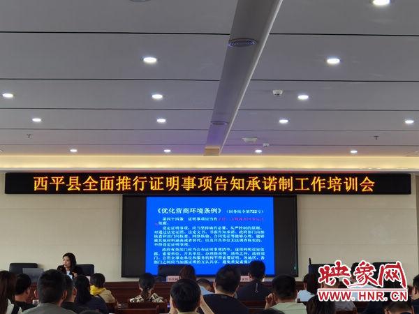 驻马店:西平县召开推行证明事项告知承诺制工作培训会