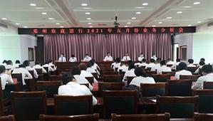 邓州农商银行召开2021年五月份业务分析会