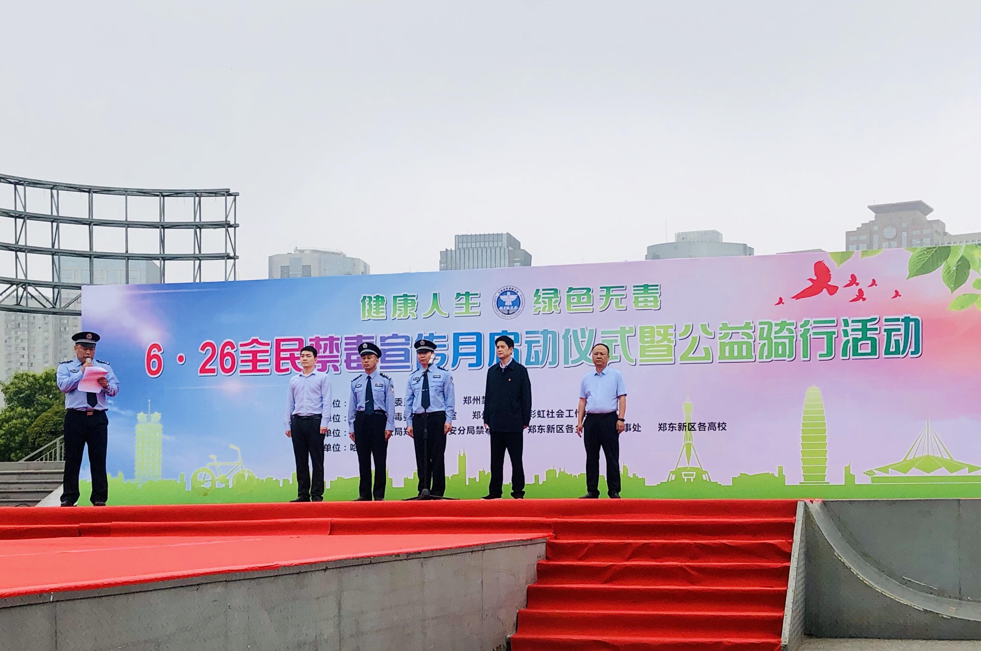 """""""健康人生 绿色无毒""""  郑州开展禁毒主题公益骑行活动"""