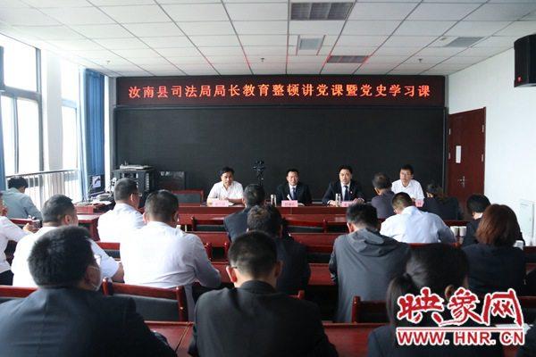 汝南县司法局举办教育整顿专题党课