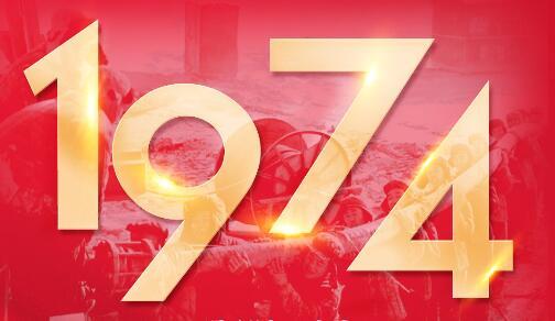 秒懂百年:1974