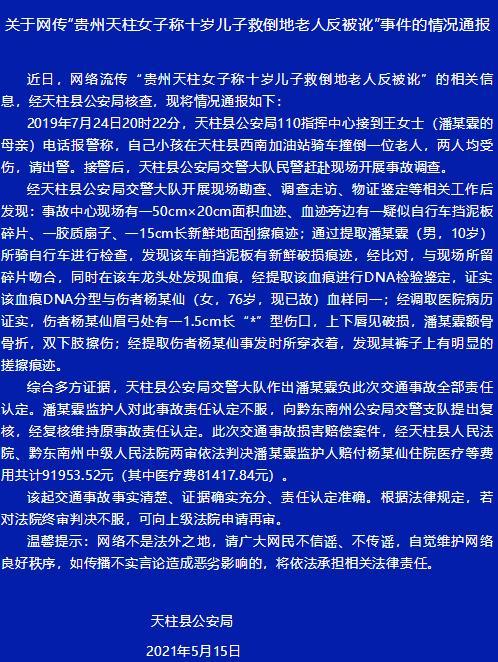 贵州十岁男孩救倒地老人反被讹?官方:男孩负事故全责