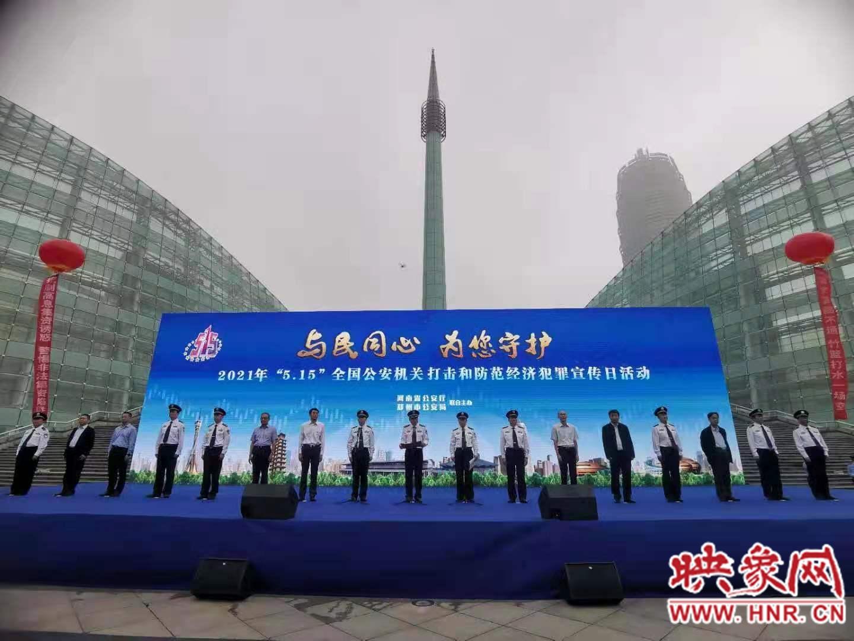 郑州市公安局去年共立经济案件890起 打击处理1100余人