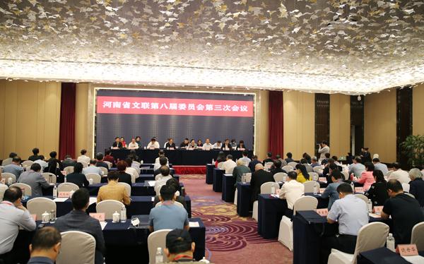 省文联八届三次全委会在驻马店市召开