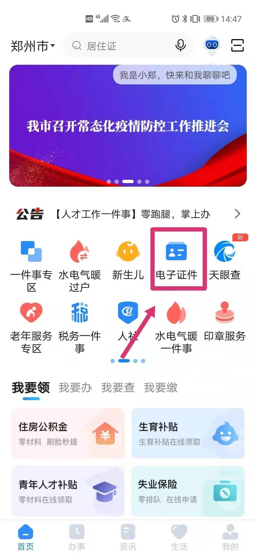 """""""刷脸办""""扩展升级 郑州市不动产登记业务支持电子身份证了"""