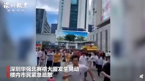 深圳华强北赛格大厦发生摇晃 专家:目前来看是共振,一种巧合