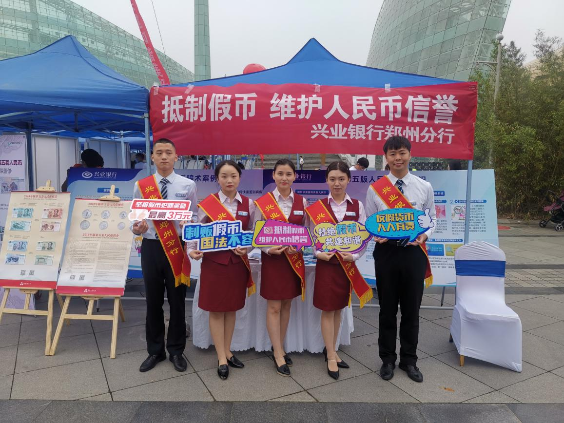 """兴业银行郑州分行积极开展""""5・15""""反假货币宣传活动"""